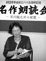「名作朗読会」佐藤鈴子
