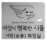 Photo of a sign for women friendly capital city. Bild-Link zu einer Geschichte über die frauenfreundliche Stadt.