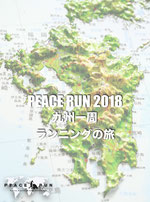 「PEACE RUN 2018九州一周ランニングの旅」