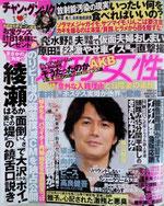 週刊女性6月7日号に掲載!