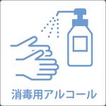 パブリックスペースの「定期的な清掃・消毒」を実施、「消毒用アルコールを設置」