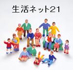 生活ネット21.生活ネットワーク21.安心生活。安心安全生活を情報で支えます。