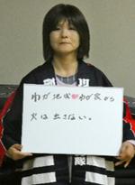 石川文子 川崎町婦人消防協力隊