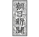 【新聞】朝日新聞さんに「読書記録しおりワタシ文庫」が掲載されました。
