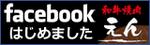 facebook x 和牛焼肉 えん