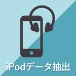 iPodなどの音楽データ抽出