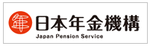 日本年金機構HP