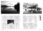 『フライの雑誌』第40号「片脚の男」。写真と文。