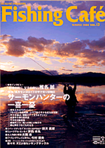『Fishing Cafe』誌「カムイチェプをめぐる北方アイヌの精神文化」。写真と文。