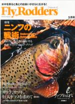 『フライロッダーズ』誌2013年5月号カバー写真。