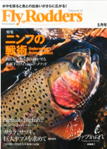 『フライロッダーズ』誌2013年5月号カバー写真と巻頭カラー記事。