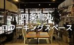 京都レンタルサロン
