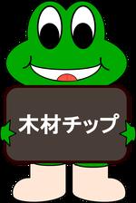 木材ちっぷ
