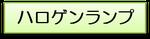 ハロゲン 電球