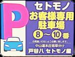 戸谷八お客様駐車場看板の画像
