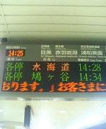 東急線内で見られる「水海道」の表示(大岡山にて)