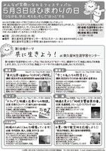 5月3日はひまわりの日チラシ(オモテ)