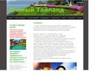 Страница о тайландской недвижимости