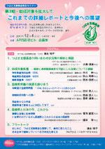 報告セミナー12/04