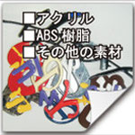 アクリル切文字 ABS樹脂加工