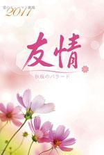 友情2011 プログラム