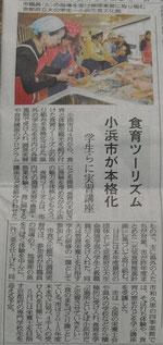福井新聞、4/20より クリックすると記事が大きくなり本文が読めます。