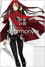 『ハーモニー』(ハヤカワ文庫)