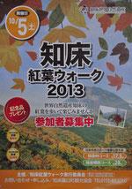 知床紅葉ウォーク2013