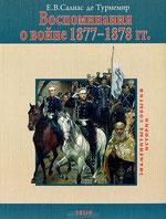 Воспоминания о войне 1877-1878 гг., Е.В. Салиас де Турнемир