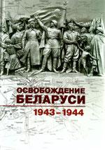 Освобождение Беларуси, 1943-1944, Минск, 2014