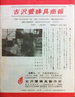 昭和45年商報