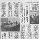 名寄新聞2013.1.19