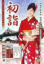 靖国神社公式ポスター