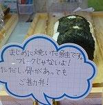 焼鮭 価格改定