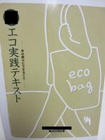 東京農業大学編『エコ実践テキスト』エクスナレッジ、2008年