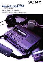 SONY TC-D5Mカタログ