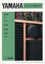 AX-2000A発売当時のカタログ '90.12