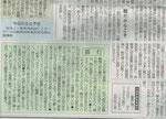 7月24日 日刊自動車新聞記事