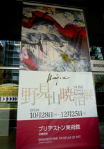 野見山暁治展のポスター