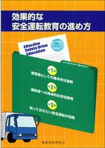 効果的な安全運転教育の進め方
