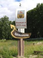 Парк Васильсурска