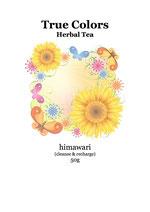 himawari ヒマワリ