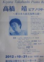 高橋靖ピアノリサイタル