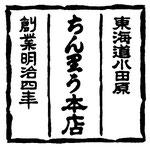 Chinriu Honten Logo