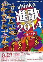 2014poster