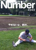 草野球チーム アロハ 捕手 小塚