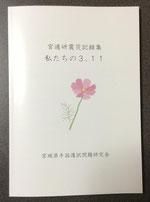 宮通研震災記録集     私たちの3.11