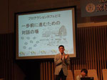 京都流議定書でのプロアクションカフェ