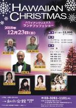 2018.12.23 如水会館クリスマス