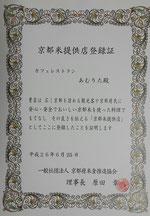 京都米提供店登録証